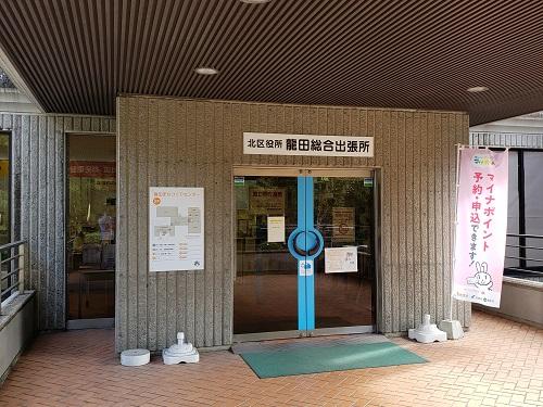 4105龍田校区 龍田総合出張所