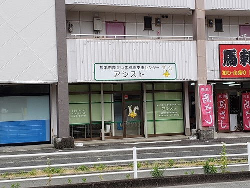 4601龍田校区 アシスト