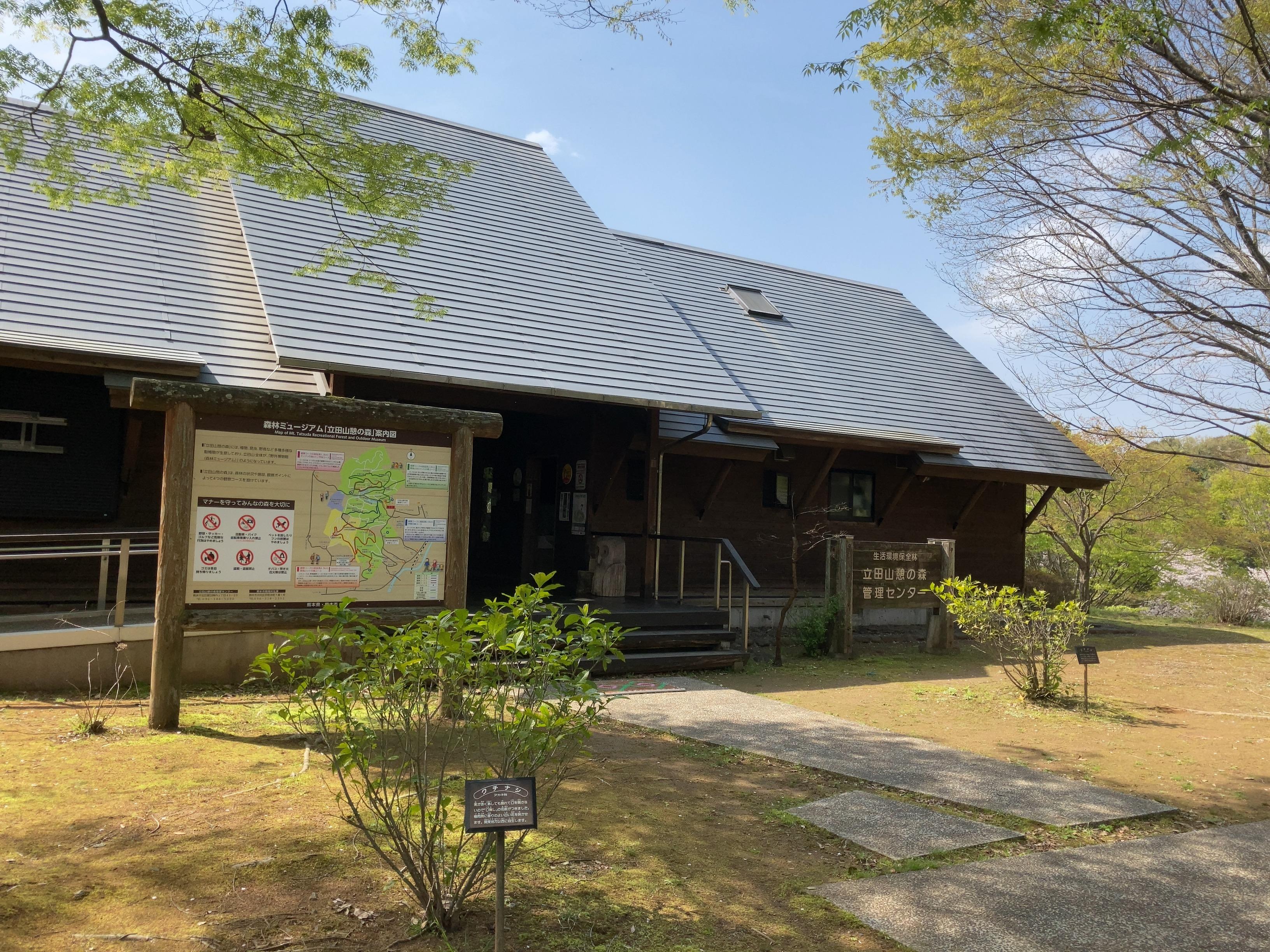 (龍田西)4501立田山憩いの森 管理センター