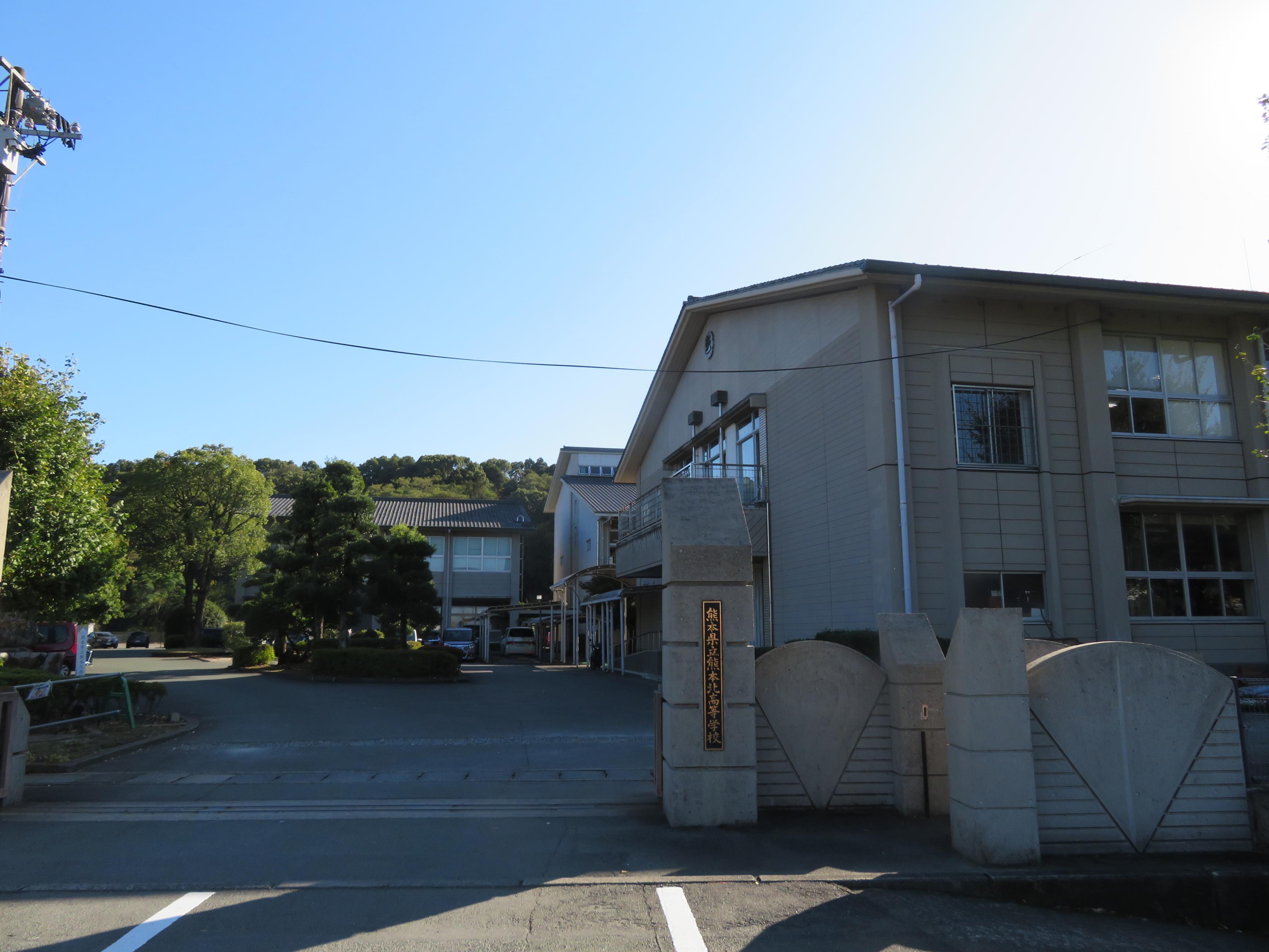 4801 楡木校区 熊本北高校