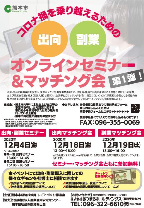出向・副業オンラインセミナー&マッチング会