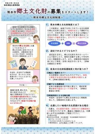 郷土文化財チラシ(表)