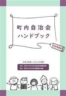 町内自治会ハンドブック(会計事務編)
