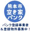 熊本市空き家バンク