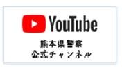 Youtube熊本県警察