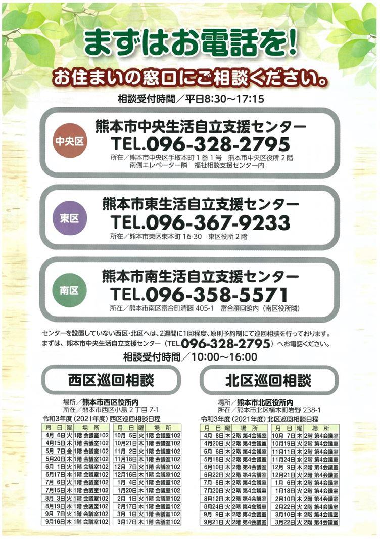 自立支援センター案内(裏)