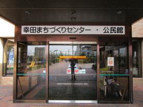幸田公民館(玄関)