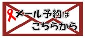 ここをクリックすると、熊本市HIV検査のメール予約ページへジャンプします。