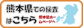 ここをクリックすると、熊本県(熊本市以外)での検査に関する熊本県のページへジャンプします。