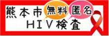 熊本市HIV検査リンク用バナー