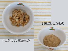パンがゆ(2パターン)