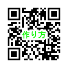 QRコード(シトラスリボンの作り方)