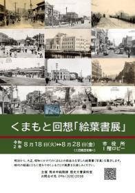 絵葉書展2020