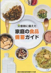 家庭の食品備蓄ガイド