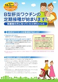 B型肝炎ワクチンの定期接種が始まります!