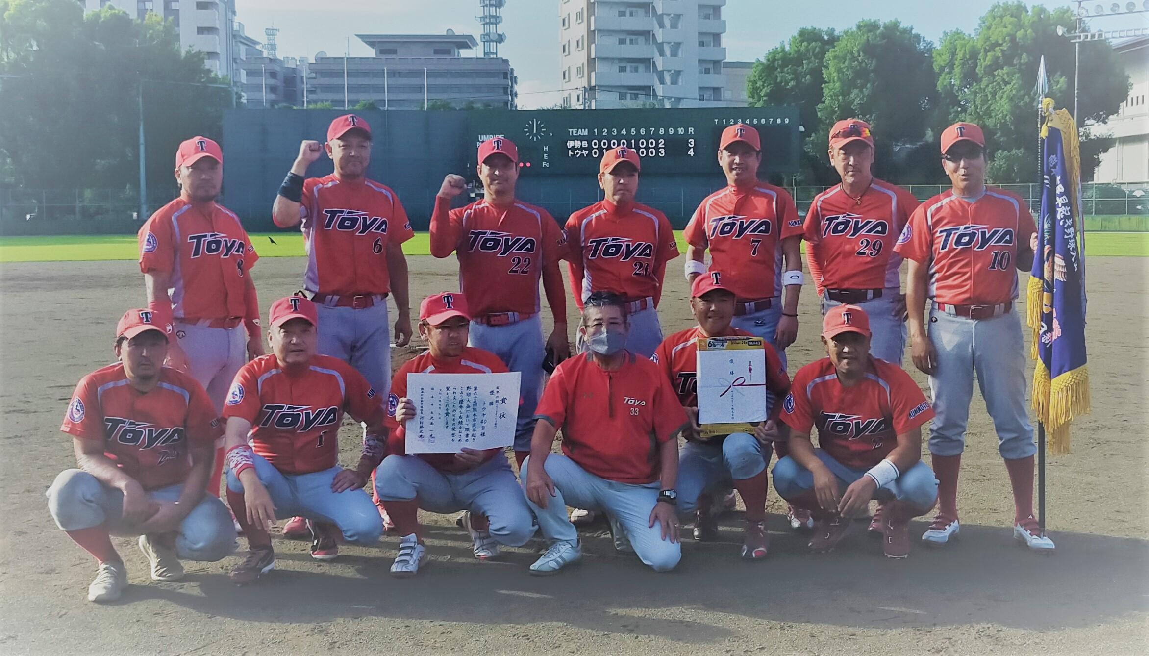 成年の部チャンピオンシップ 優勝:トウヤ40B