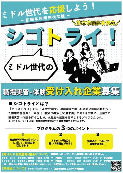 職場実習•体験受け入れ企業募集リーフレット