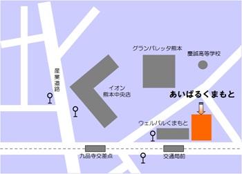 あいぱるくまもとへの地図(小)