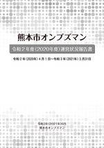 熊本市オンブズマン令和2年度(2020年度)運営状況報告書