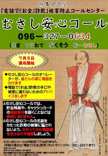 熊本県警「むさし安心コール」ポスター