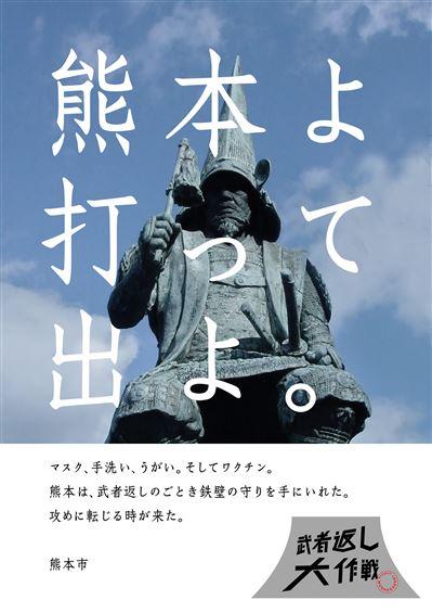 熊本よ打って出よ。武者返し大作戦ポスター