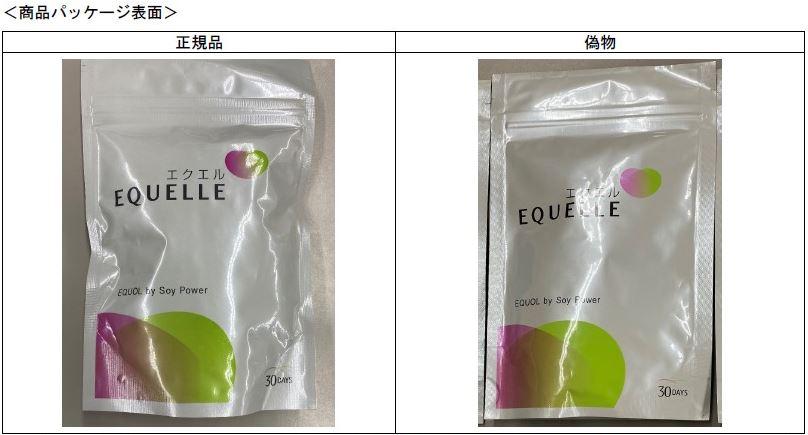エクエルの正規品と偽物の比較<パッケージ表面>