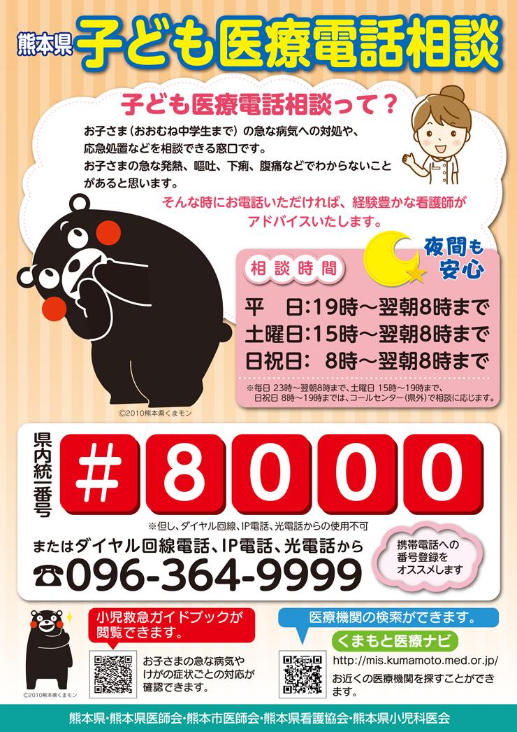 熊本県#8000チラシ