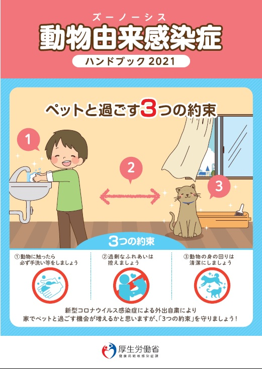 動物由来感染症 ハンドブック2021.pdfHP用