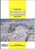 熊本駅西土地区画整理事業パンフレット