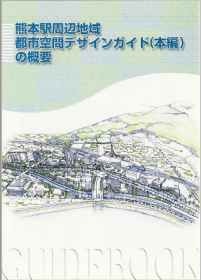 熊本駅周辺地域都市空間デザインガイド(本編)の概要