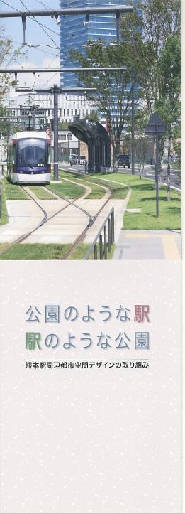 公園のような駅 駅のような公園
