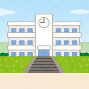 学校 画像