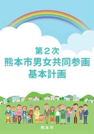 第2次熊本市男女共同参画基本計画(表紙)