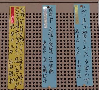 桜井小学校・鹿南中学校からは「健康標語・絵画」で健康について考えてもらいました
