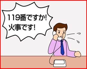 119通報