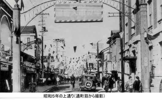 昭和5年の上通