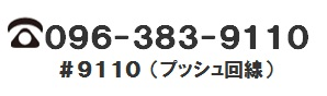 電話096-383-9110
