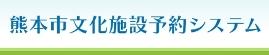 熊本市文化施設予約システムのバナー
