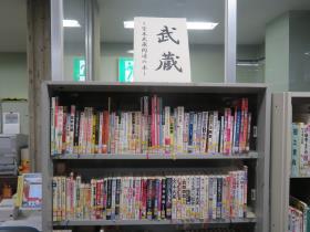 宮本武蔵の本がそろっています