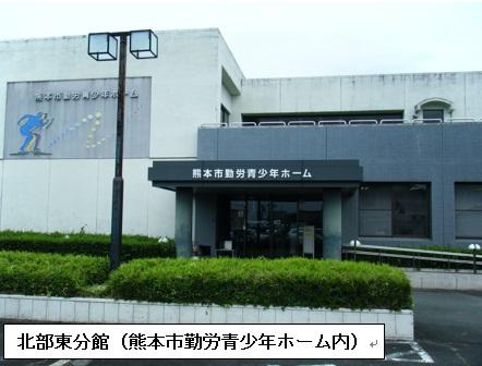 写真6:北部東分館