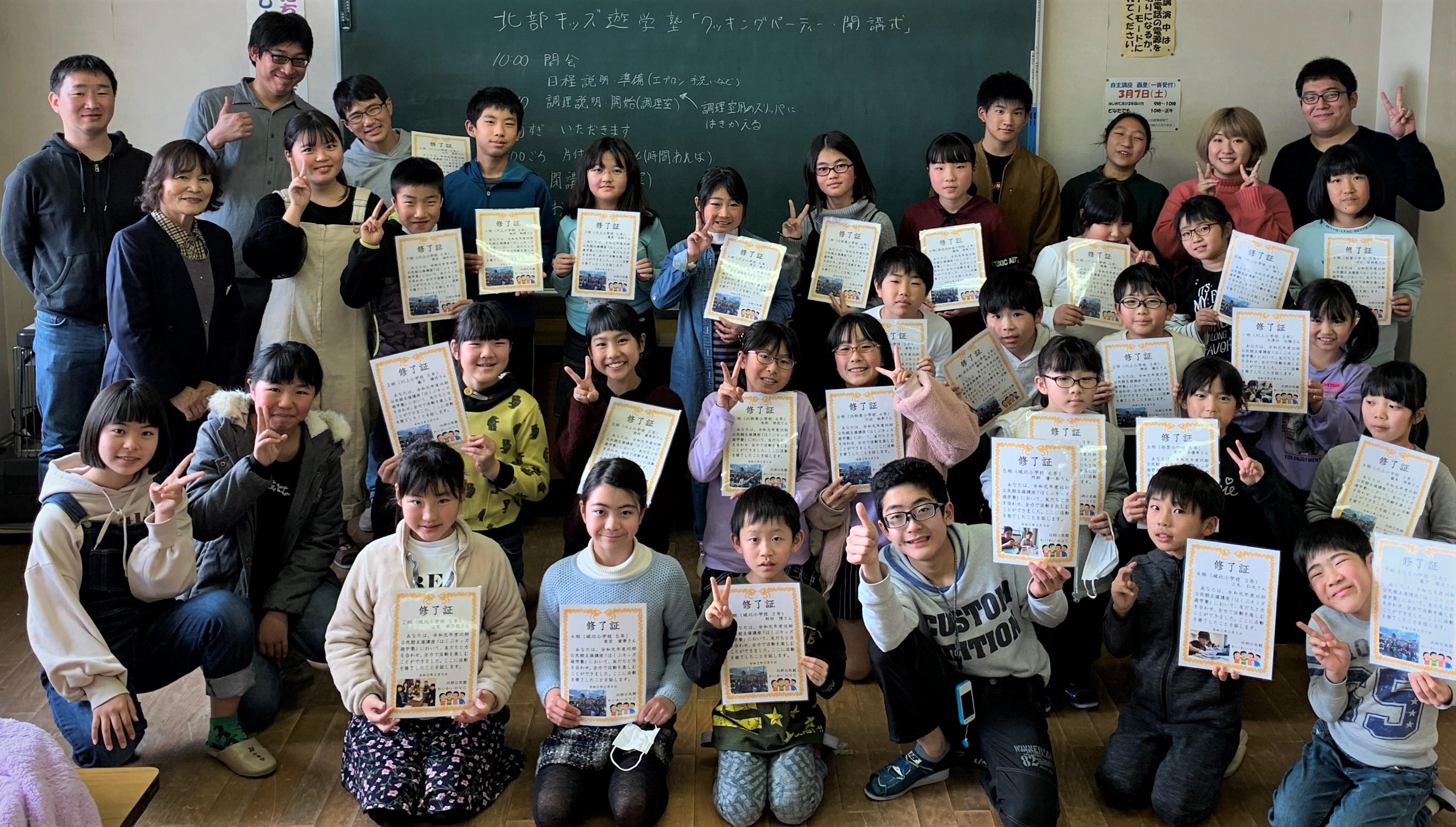 2002  遊学塾 閉級式