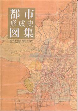 「熊本都市形成史図集」