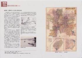 昭和10年熊本市街全図