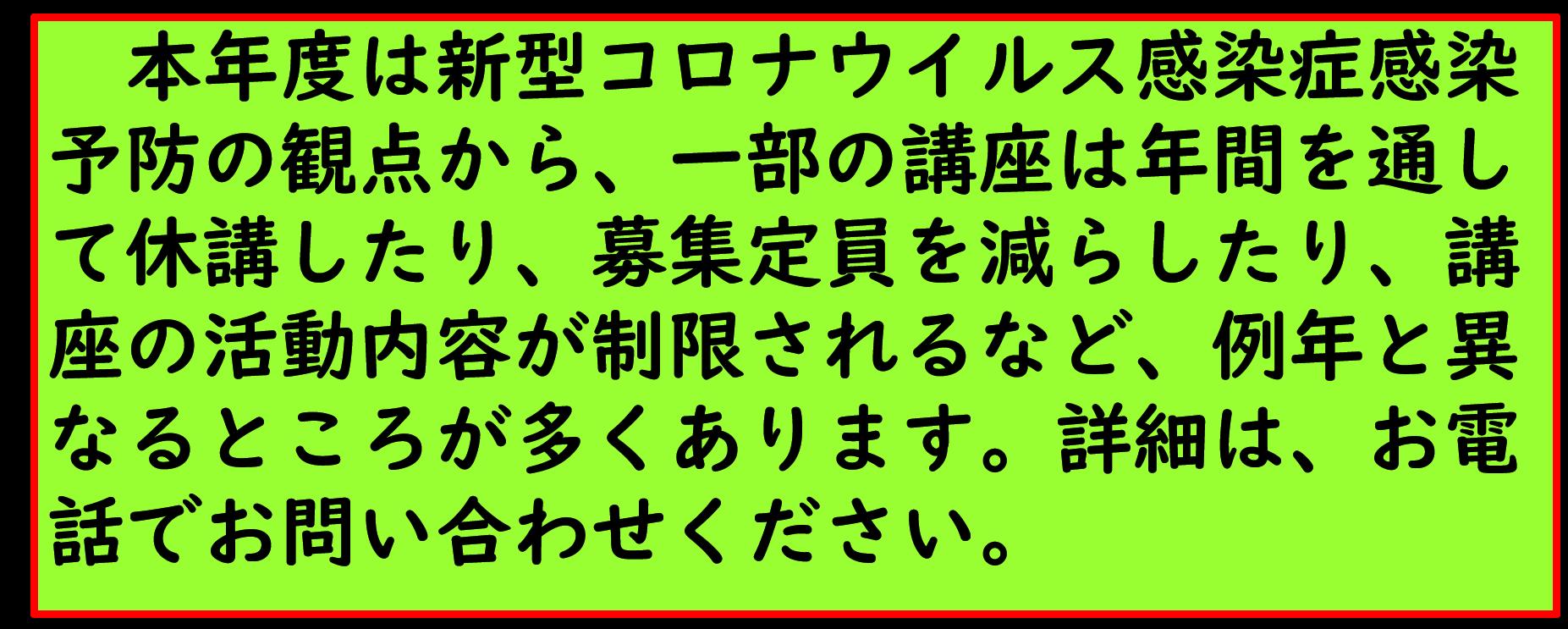 自主講座関連(3)