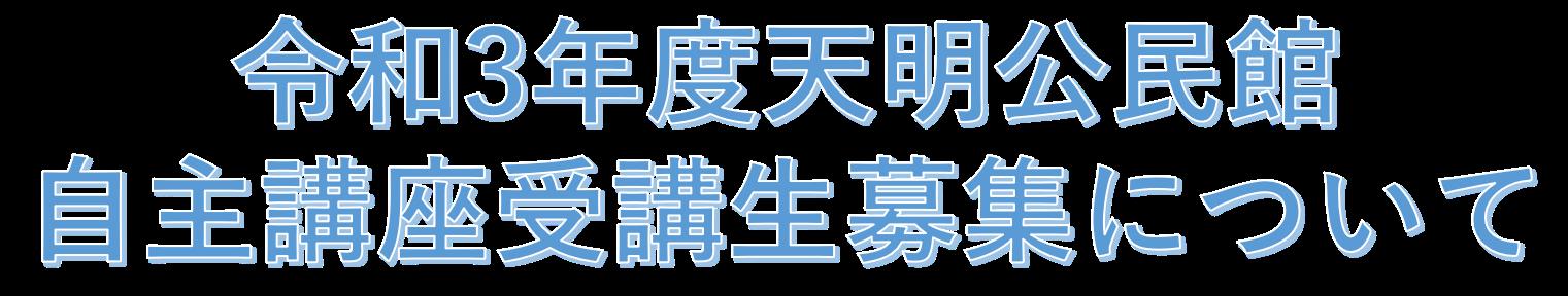 令和3年度天明公民館自主講座受講生募集について