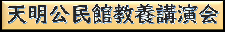 天明公民館教養講演会