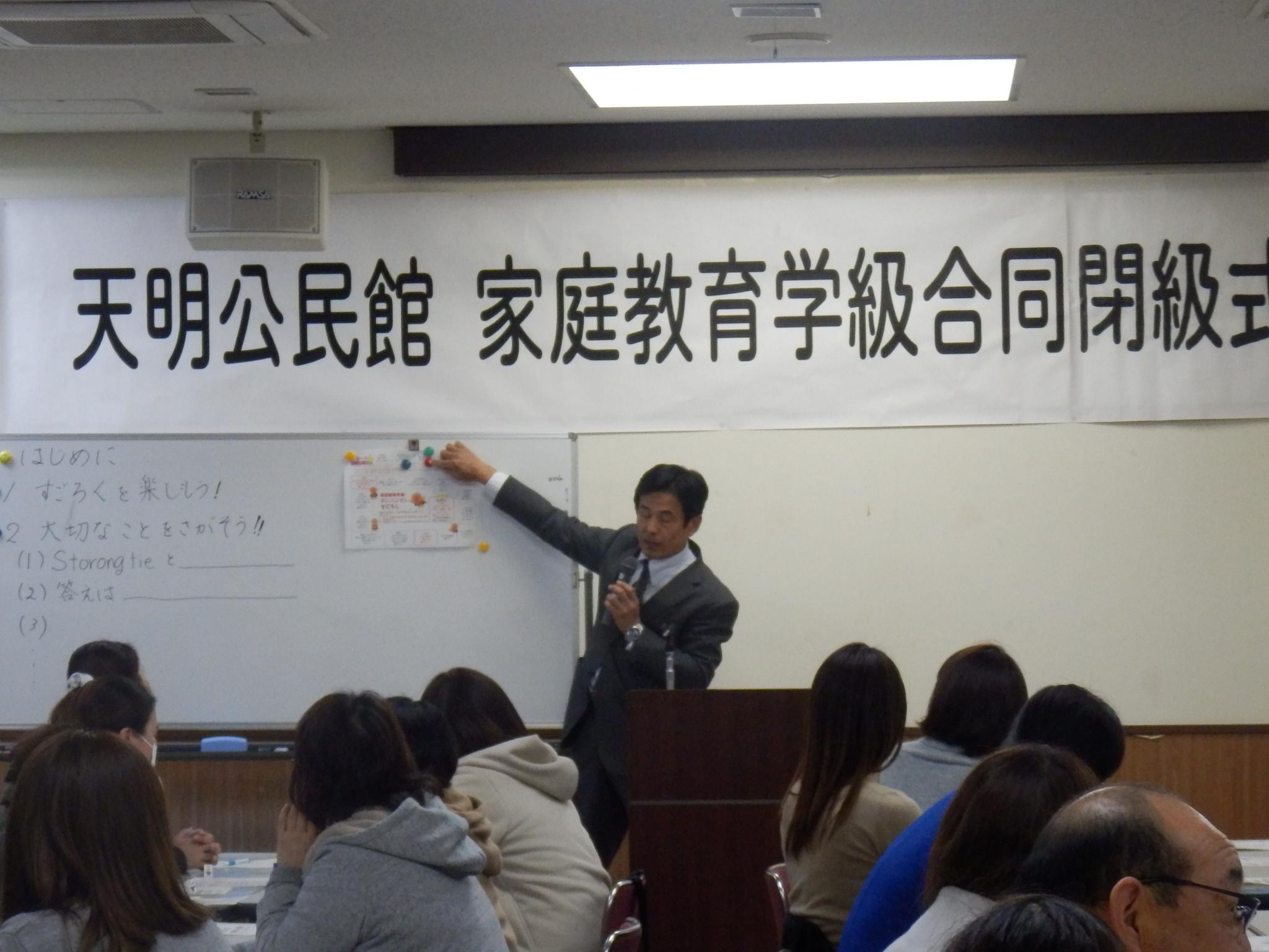 家庭教育学級・講演会