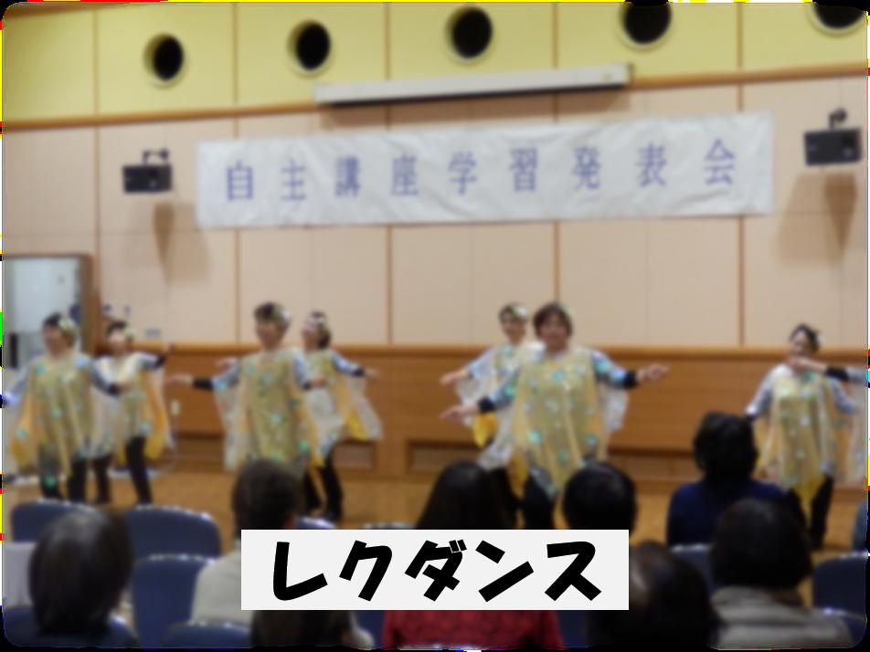 レクダンス