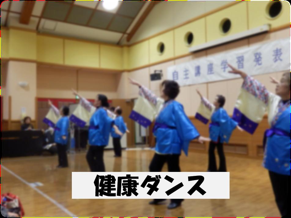 健康ダンス
