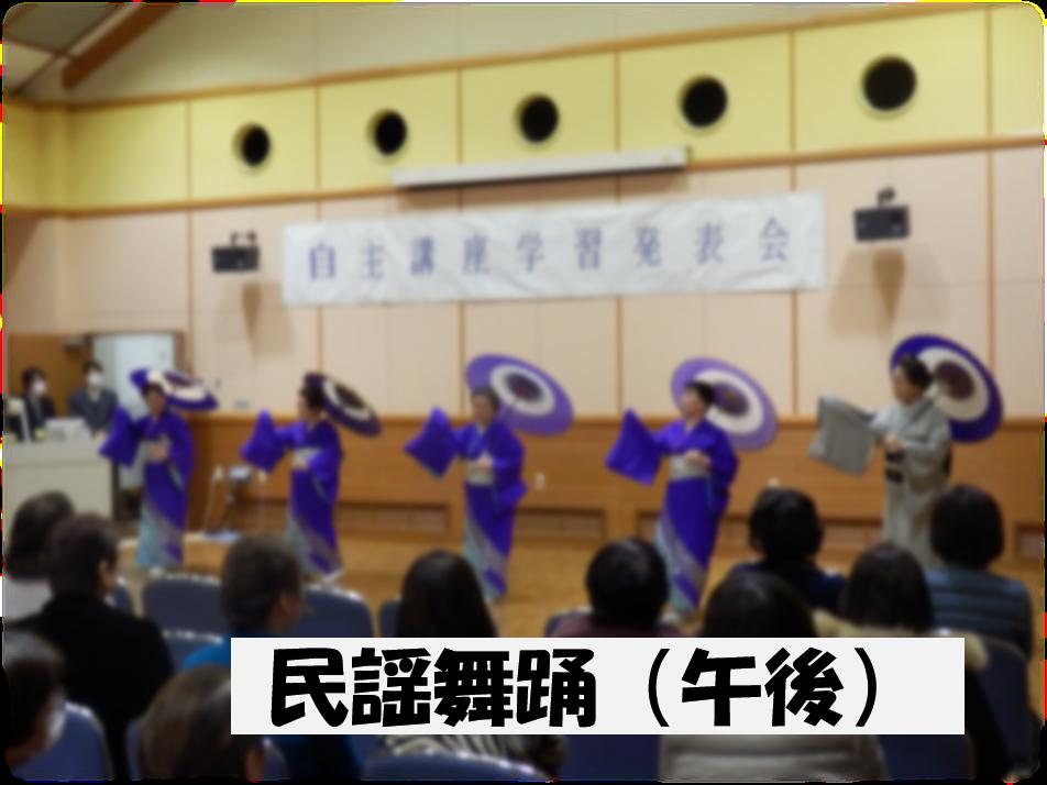 民謡舞踊(午後)